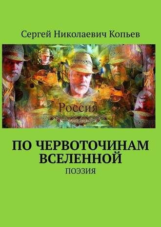Сергей Копьев, Почервоточинам Вселенной. ПОЭЗИЯ