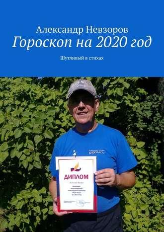 Александр Невзоров, Гороскоп на2020год. Шутливый в стихах