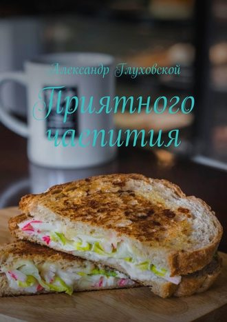 Александр Глуховской, Приятного чаепития