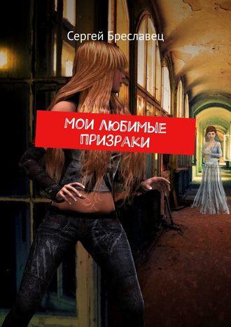 Сергей Бреславец, Мои любимые призраки