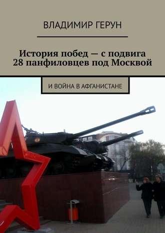 Владимир Герун, История побед– сподвига 28панфиловцев под Москвой. Ивойна вАфганистане