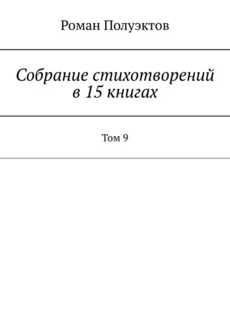 Роман Полуэктов, Собраниестихотворений в15книгах. Том9