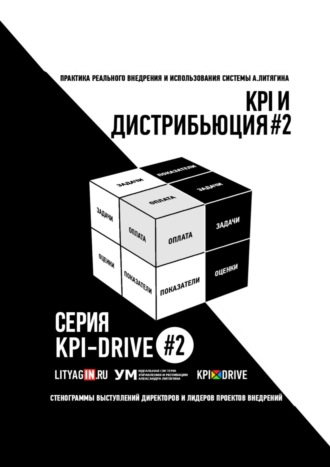 Евгения Жирнякова, KPI-Drive#2. ДИСТРИБЬЮЦИЯ #2