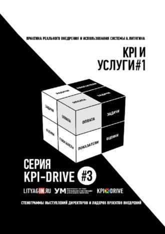 Евгения Жирнякова, KPI-Drive#3. УСЛУГИ #1
