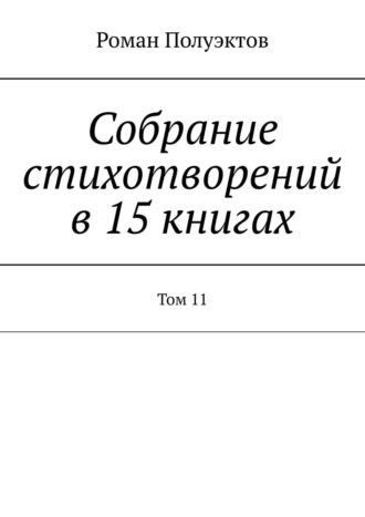 Роман Полуэктов, Собрание стихотворений в15книгах. Том11