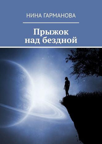Нина Гарманова, Прыжок над бездной