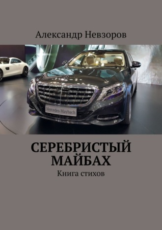 Александр Невзоров, Серебристый Майбах. Книга стихов