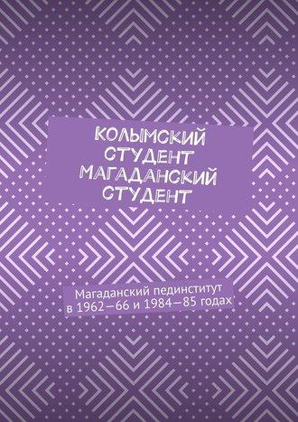 Евгений Крашенинников, Колымский студент. Магаданский студент. Магаданский пединститут в1962—66и1984—85годах