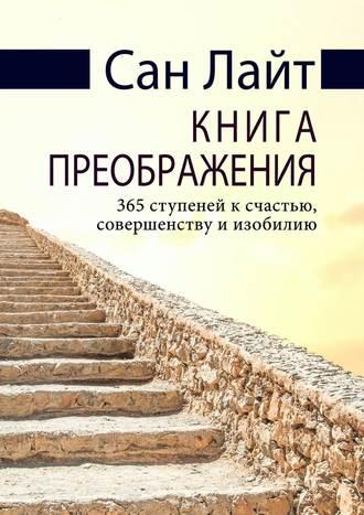 Сан Лайт, Книга преображения. 365 ступеней к счастью, совершенству и изобилию