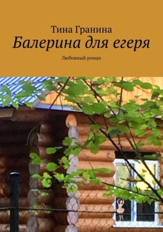Тина Гранина, Балерина для егеря. Любовный роман