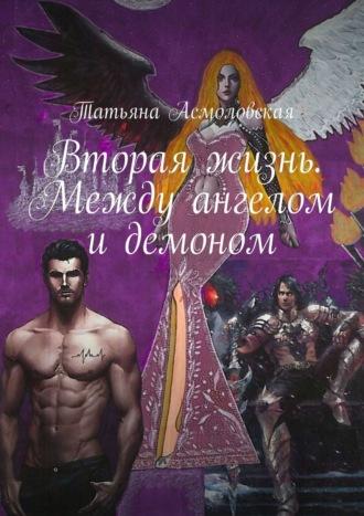Татьяна Асмоловская, Вторая жизнь. Между ангелом идемоном