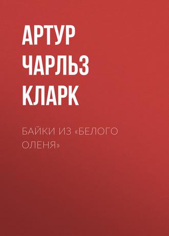 Артур Кларк, Байки из «Белого Оленя»