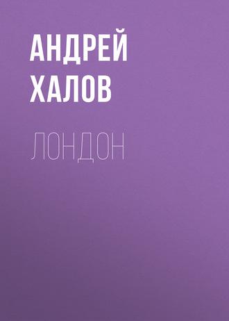 Андрей Халов, ЛонДон