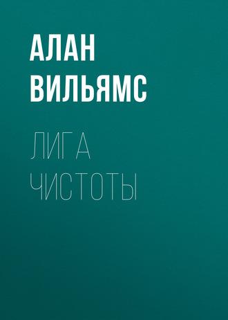 Алан Вильямс, Лига Чистоты