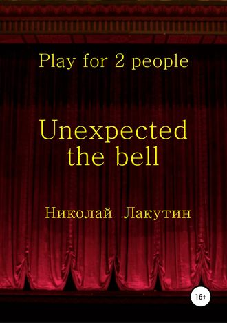 Николай Лакутин, Unexpected the bell. Play for 2 people