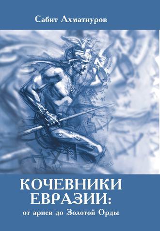 Сабит Ахматнуров, Кочевники Евразии: от ариев до Золотой Орды