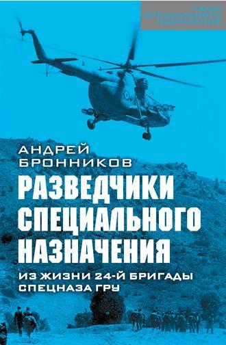 Андрей Бронников, Обыкновенный спецназ. Из жизни 24-й бригады спецназа ГРУ