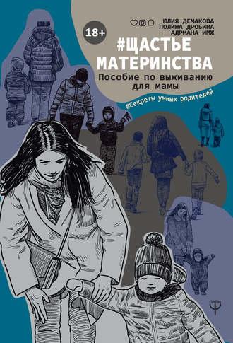 Полина Дробина, Адриана Имж, #Щастьематеринства. Пособие по выживанию для мамы
