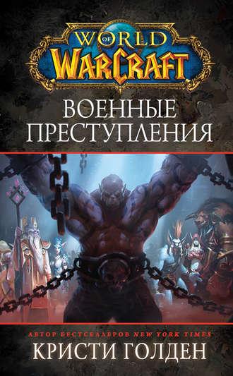 Кристи Голден, World Of Warcraft: Военные преступления