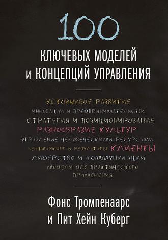 Фонс Тромпенаарс, Пит Хейн Куберг, 100 ключевых моделей и концепций управления