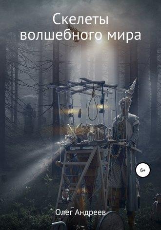 Олег Андреев, Скелеты волшебного мира