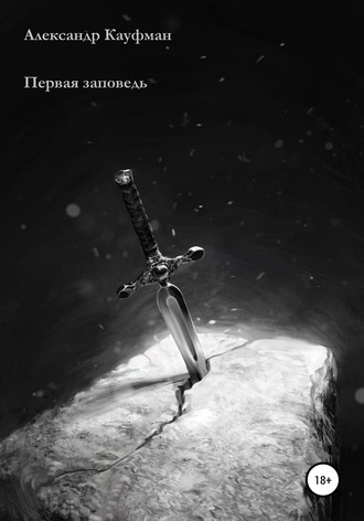 Александр Кауфман, Первая заповедь