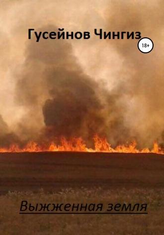 Чингиз Гусейнов, Выжженная земля