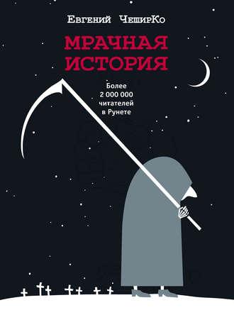 Евгений ЧеширКо, Мрачная история