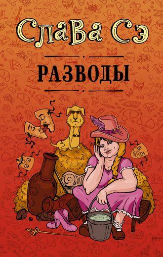 Слава Сэ, Разводы (сборник)