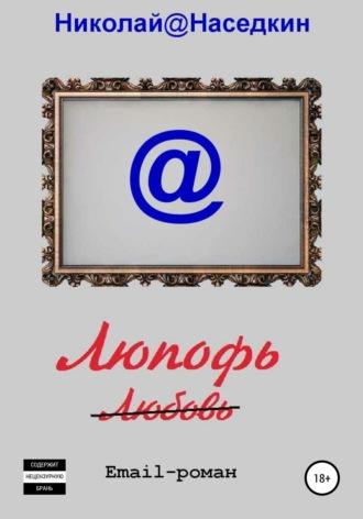 Николай Наседкин, Люпофь. Email-роман