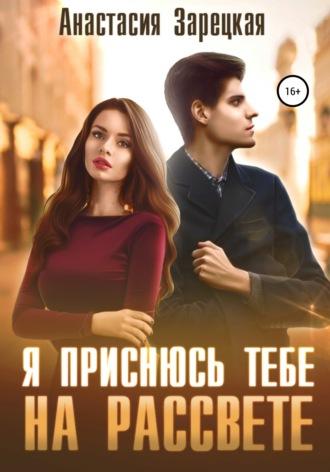 Анастасия Зарецкая, Я приснюсь тебе на рассвете