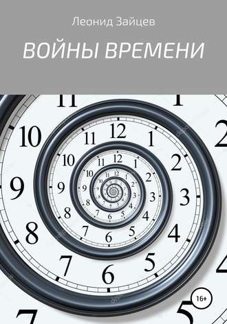 Леонид Зайцев, Войны времени