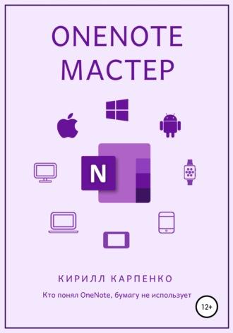 Кирилл Карпенко, OneNote-мастер. 2019