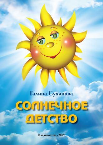 Галина Суханова, Солнечное детство