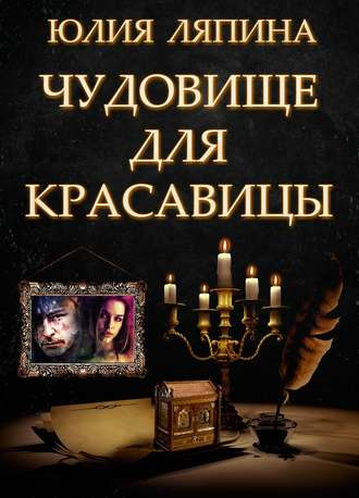 Юлия Ляпина, Чудовище для красавицы