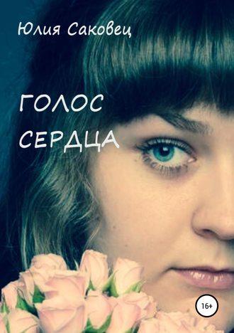 Юлия Саковец, Голос сердца