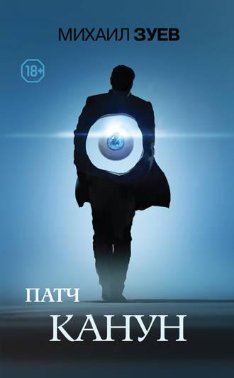 Михаил Зуев, Патч. Канун