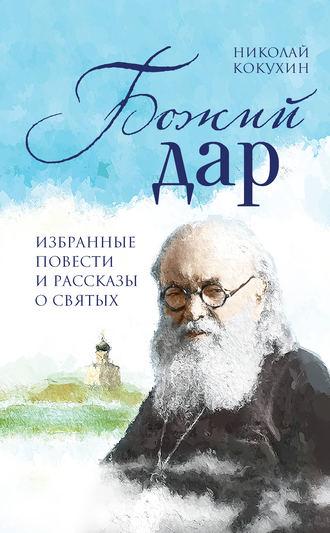 Николай Кокухин, Божий дар