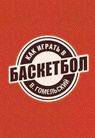 Владимир Гомельский, Как играть в баскетбол