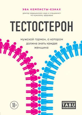 Эва Кемписты-Езнах, Тестостерон. Мужской гормон, о котором должна знать каждая женщина