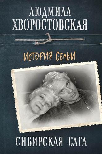 Людмила Хворостовская, Сибирская сага. История семьи