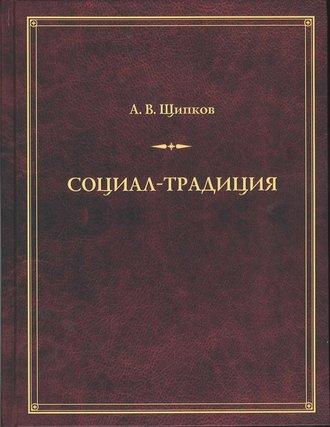 Александр Щипков, Социал-традиция