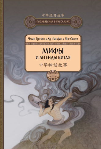 Чжан Тунъян, Ху Фанфан, Мифы и легенды Китая