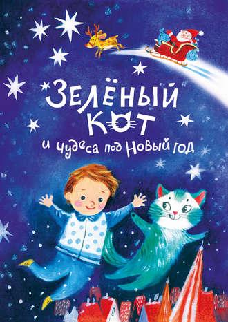 Надежда Щербакова, Зелёный кот и чудеса под Новый год