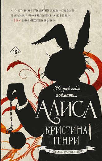 Кристина Генри, Алиса