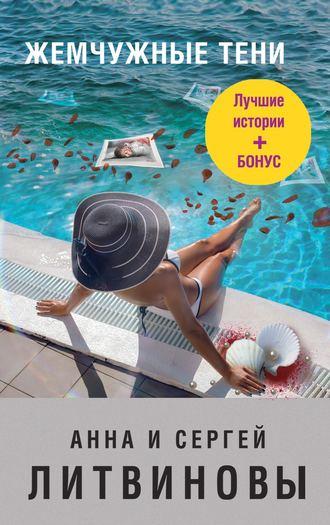Анна и Сергей Литвиновы, Жемчужные тени (сборник)