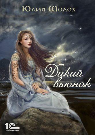 Юлия Шолох, Дикий вьюнок