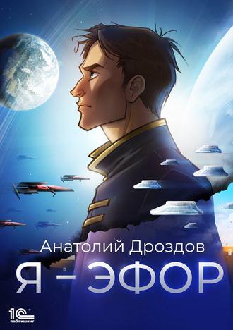 Анатолий Дроздов, Я – эфор