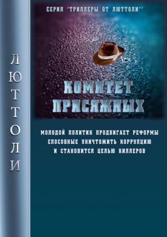 Люттоли, Комитет Присяжных