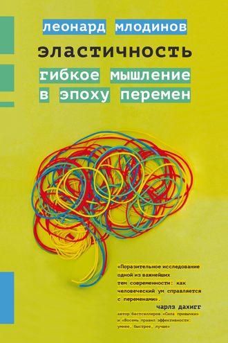 Леонард Млодинов, Эластичность. Гибкое мышление в эпоху перемен